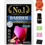 硬化 ガラスコーティング スマホ 硬度9H iPhone iPad 液体フィルム 日本製 5ml [BARRIER]