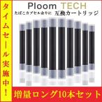 プルームテック 互換 カートリッジ ロング 増量 無味無臭 10本セット PloomTECH 電子タバコ