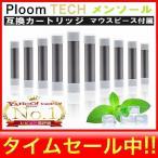 プルームテック 互換 カートリッジ メンソール 10本セット マウスピース付き PloomTECH 電子タバコ
