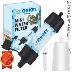 携帯浄水器 濾過器 浄水器 アウトドア 災害 検査済日本仕様
