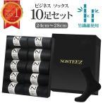 靴下 メンズ ビジネスソックス 10足 セット 黒 24-28cm 竹素材 防菌 防臭