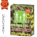 [ヤフー1位]非常用 簡易トイレ 50回分 防災トイレ 防災グッズ 災害 日本製 凝集剤 10年保存