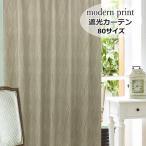 カーテン 遮光カーテン 北欧プリント柄 ライン 色ベージュ・グレー 80サイズオーダーカーテン ドレープカーテン curtain