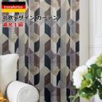 北欧デザイン 遮光1級カーテン ハイム オーダーカーテン  幅 110cm〜200cm 丈 182cm〜220cm