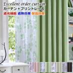 50サイズ均一価格 遮光カーテン レースカーテンセット 遮光1級2級 遮熱 保温 カーテン+プリントリーフ柄ミラーレースカーテン