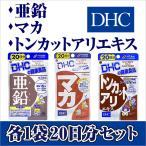 [お得セット]DHC 亜鉛+マカ+トンカットアリエキス 各1袋(約20日分)セット 活力 健康