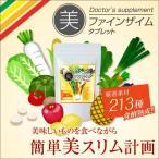 美・ファインザイム タブレット 90粒 酵素 健康 ダイエットサポート 生姜 キトサン リコピン 葉酸 厳選213種の素材配合!充実した毎日をサポート