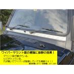ジムニー用アルミ縞板製ワイパーマウント補強プレートType11 適用車種:JA71(一部車種),JA51(一部車種),JA11,JB31