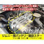 ジムニー用バッテリー固定ステー 適用車種:SJ30JA71JA11JA12JA22JB23