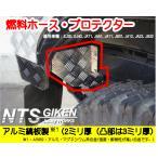 ジムニー用燃料ホースプロテクター【アルミ縞板製】  適用車種:SJ30SJ40JA71JA51JA11JB31JA22JB32