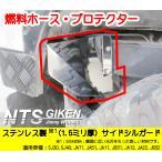 ジムニー用燃料ホースプロテクター【ステンレス製】  適用車種:SJ30SJ40JA71JA51JA11 JB31JA22JB32