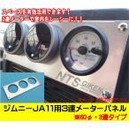 ジムニーJA11用3連追加メーターパネル【60Φ用】 パーツ カスタム 適用車種:JA71(3型),JA11 jimny オートゲージ Defi Pivot