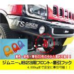 ジムニーJB23用フロント牽引フック(赤色)【1個】