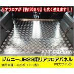 ジムニーJB23用リアフロアパネル・特大サイズ 適用車種:JB23(1型〜3型)