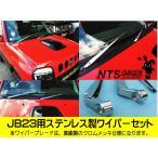 ジムニーJB23用ステンレス製ワイパーセット(ブレードは真鍮のクロムメッキです!)