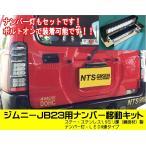 ジムニーJB23用ナンバー移動キット(LEDタイプ)【NTS技研】