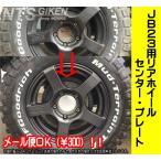 ジムニーJB23用リアホイール・センターパネル【2枚セット】