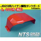 ジムニーJB23用ハイテン鋼製燃料タンクガード(赤塗装済み)