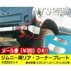 ジムニー カスタム パーツ jimny ジムニー用ステンレス製リアコーナーパネル (リアコーナープレート リアコーナーガード)適用車種:JA11JA12JA22