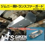 ジムニーJA11トランスファー用スキッドガード適用車種:JA11等
