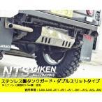 ジムニー用ステンレス製タンクガード(ダブルスリットタイプ) 適用車種:SJ30SJ40JA71JA51JA11 JB31JA12JA22JB32