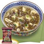 アマノフーズ フリーズドライ 化学調味料無添加海藻スープ もずくスープ 10食入 200113