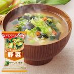 アマノフーズ フリーズドライ いつものおみそ汁 野菜 10食入 204531