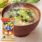 アマノフーズ フリーズドライ 減塩いつものおみそ汁 野菜 10食入 208683