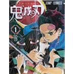 新品 鬼滅の刃 1〜23巻セット コミック 全巻セット