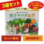 【送料無料】朝イチスッキリ!青汁サラダプラス 3箱セット おまけ1箱付