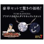 【送料無料】YUMI KATSURA プラチナ台0.7ctダイヤネックレス