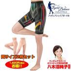 【送料無料】八木沼純子監修 フィギュアシェイプガードル同サイズ 2枚組