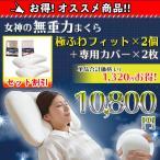 【送料無料】女神の無重力まくら〜極ふわフィット〜2個+専用カバー2枚セット
