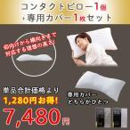 コンタクトピロー1個+専用カバー1枚セット 送料無料 枕 まくら 横向き 仰向け 快眠 ワイド