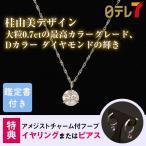 YUMI KATSURA 0.7ct Dカラーダイヤモンドネックレス 送料無料 桂由美 大粒 高級 アメジスト イヤリング ピアス