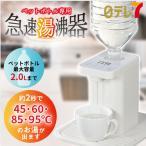 ペットボトル専用急速湯沸器 | 最大2L お湯 沸かす コンパクト 熱湯【日テレ7公式】