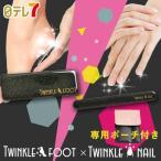 TWINKLE NAIL&FOOT 限定セット トゥウィンクル 爪 ネイル かかと フット 角質 削る つるつる すべすべ ガラス 専用ポーチ