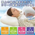 女神の無重力まくら 極ふわフィットW ふわふわ もちもち 快眠 睡眠 寝具