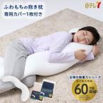 女神の無重力まくらFuwaMochi ふわもちの抱き枕+専用カバーセット |フワモチ フィット おうち時間 巣ごもり【日テレ7公式】