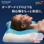 テクノジェルピクセルピローS まくら+専用カバーセット | フィット感 やわらかい 体圧分散 心地よい 枕 寝具 イタリア【日テレ7公式】