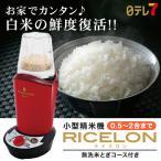 家庭用小型精米機 ライスロン 酸化 白米 お米 鮮度 復活 リフレッシュ 美味しい うまい 米とぎ 不要 2合 【日テレ7公式】