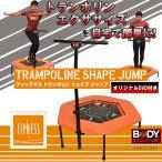 ショッピングトランポリン 【送料無料】ティップネス トランポリン シェイプジャンプ