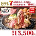 赤城和牛オール群馬のすき焼きセット「鍋奉行」(産地直送)