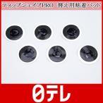 ティップシェイプPRO 替え用粘着パッド  日テレポシュレ(日本テレビ 通販 ポシュレ)