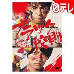 「ブラック校則」 DVD 通常版(日本テレビ 通販 ポシュレ)