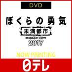 「ぼくらの勇気 未満都市 2017」 DVD 日テレポシュレ(日本テレビ 通販)