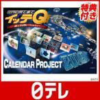 世界の果てまでイッテQ! カレンダー2018 壁掛けタイプ 日テレポシュレ(日本テレビ 通販 ポシュレ)