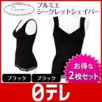 プルミエ シークレットシェイパー 2枚セット ブラック×ブラック 日テレポシュレ(日本テレビ 通販 ポシュレ)