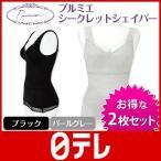 プルミエ シークレットシェイパー 2枚セット ブラック×パールグレー 日テレポシュレ(日本テレビ 通販 ポシュレ)