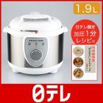 ショッピング圧力鍋 電気圧力鍋 (1.9L)  日テレポシュレ(日本テレビ 通販 ポシュレ)